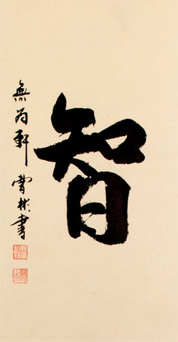 Wisdom Japanese / Chinese Symbol Wall Scroll close up view