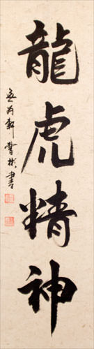 The Spirit of Dragon and Tiger - Chinese Character / Japanese Kanji Wall Scroll close up view