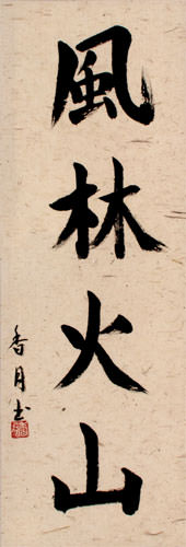 Furinkazan - Japanese Kanji Calligraphy Scroll close up view