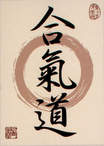 Aikido / Hapkido - Martial Arts Calligraphy Print Scroll close up view