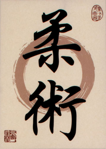 Jujitsu / Jujutsu - Japanese Kanji Print Scroll close up view