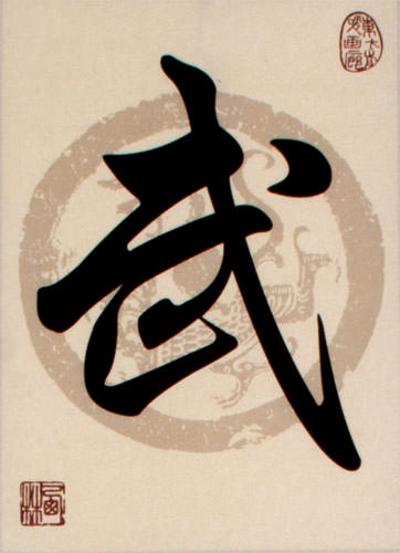 Wu - Warrior Spirit / Martial - Print Scroll close up view