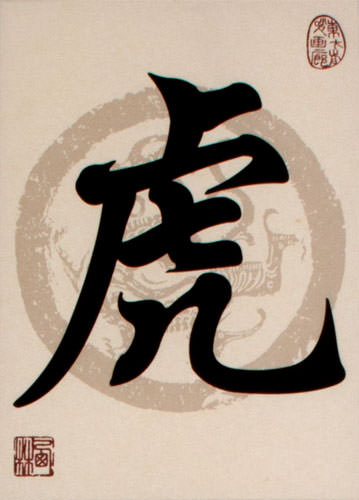 Tiger Symbol - Chinese Print Scroll close up view