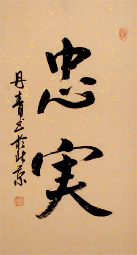 LOYAL / LOYALTY Japanese Kanji Wall Scroll close up view