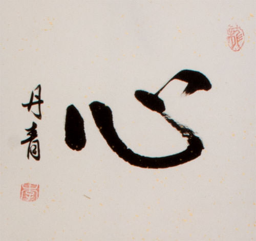 Heart and Mind - Chinese and Japanese Kanji Wall Scroll close up view