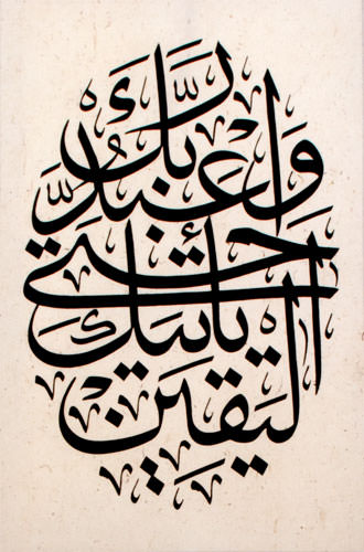 Al-Hijr 15-99 - Islamic Scripture - Wall Scroll close up view