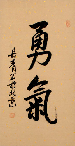 BRAVERY / COURAGE - Japanese Kanji / Chinese Calligraphy Scroll close up view