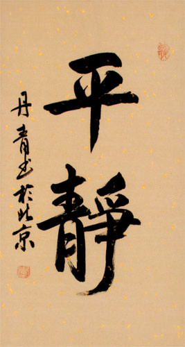 Serenity / Tranquility - Chinese and Japanese Kanji Calligraphy Wall Scroll close up view