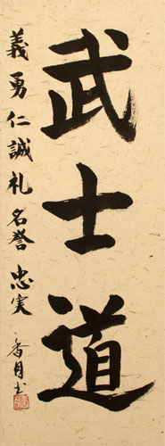 Bushido Code of the Samurai - Japanese Calligraphy Scroll close up view