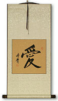 Wall Scroll with Ivory Silk Brocade