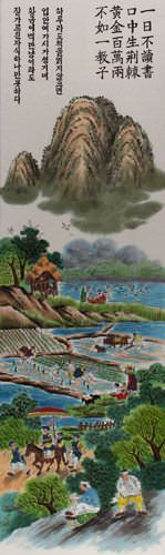 North Korean Green River Village Wall Scroll close up view