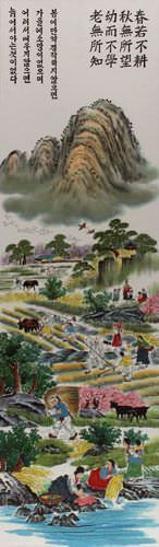 North Korean Lush Village Wall Scroll close up view