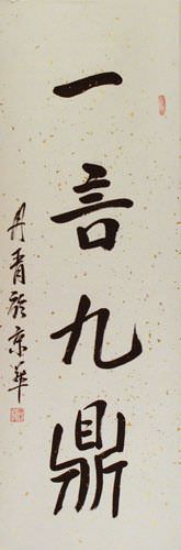 Profound Words - Chinese Proverb Calligraphy Wall Scroll close up view