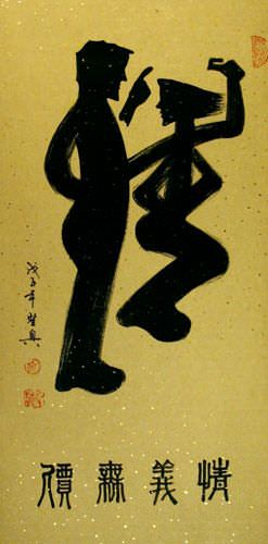 Love / Passion / Affection - Special Calligraphy Scroll close up view