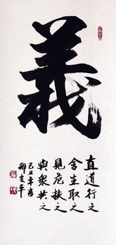 JUSTICE / RECTITUDE - Chinese / Japanese Kanji Wall Scroll close up view