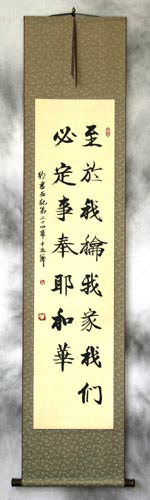 This House Serves the LORD - Joshua 24:15 - Chinese Wall Scroll