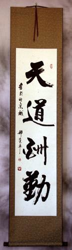 Heaven Blesses the Diligent<br>Chinese Calligraphy Wall Scroll