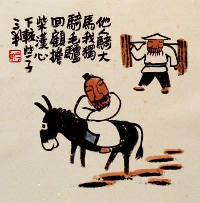 "See how ""At Least I have an Ass - Chinese Philosophy Art"" would look after being professionally framed"