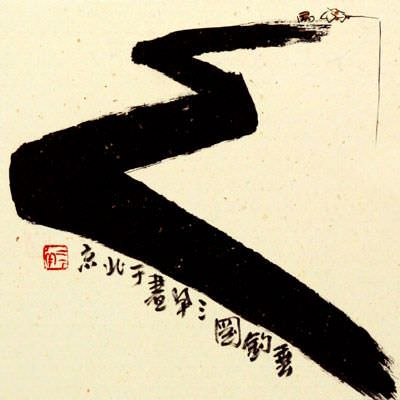 Gone Fishing for Life<br>Ancient Chinese Philosophy Art