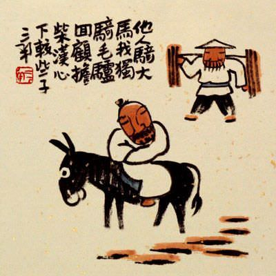 At Least I have an Ass<br>Asian Philosophy Asian Art