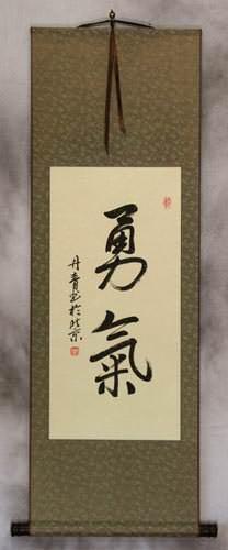 BRAVERY / COURAGE - Japanese Kanji / Chinese Calligraphy Wall Scroll