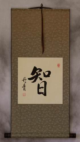 WISDOM Chinese / Japanese Kanji Wall Scroll