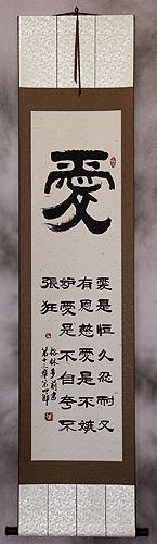 1st Corinthians 13:4 - Love is kind... - Chinese Wall Scroll
