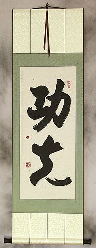 Kung Fu<br>Chinese Calligraphy Wall Scroll