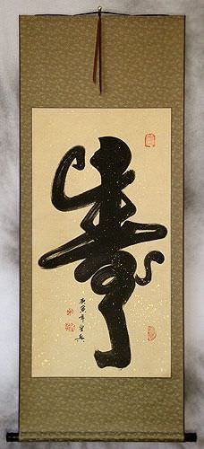 Long Life Monkey Chinese Calligraphy Wall Hanging