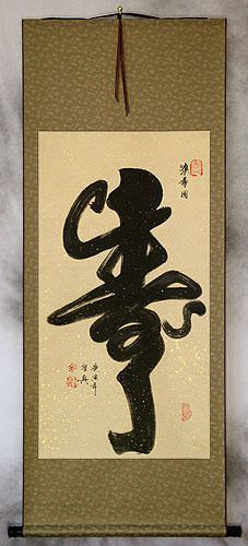 Longevity Monkey Asian Symbol Wall Scroll