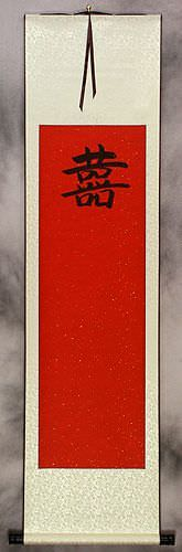 Double Happiness<br>Chinese Wedding Guestbook<br>Red and Ivory Wall Scroll