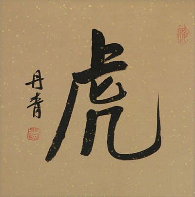TIGER<br>Japanese Kanji Painting