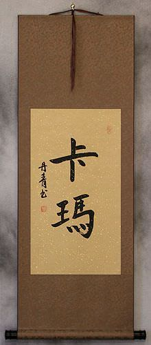Karma Name<br>Chinese Character Wall Scroll