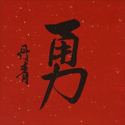 BRAVERY / COURAGE Red Chinese / Japanese Kanji Portrait