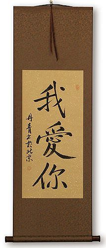 I LOVE YOU<br>Chinese Character Wall Scroll