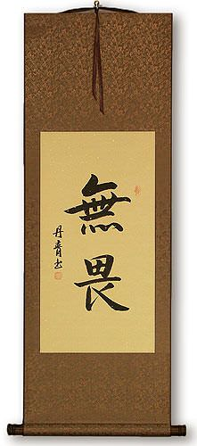 No Fear<br>Chinese / Korean Calligraphy Wall Scroll