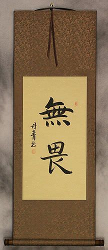 No Fear<br>Chinese Character Wall Scroll