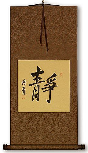 Serenity<br> Symbol and Japanese Kanji Calligraphy Wall Scroll