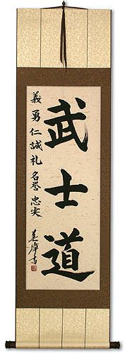 Bushido Japanese Kanji calligraphy wall scroll