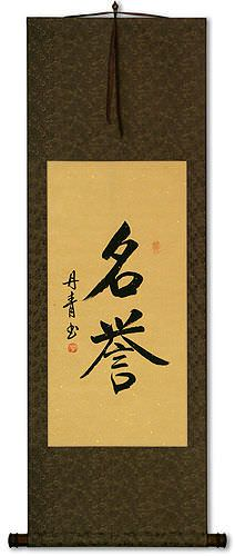 HONOR / HONORABLE Chinese / Japanese Kanji Wall Scroll