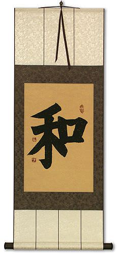 PEACE / HARMONY - Chinese and Japanese Kanji Calligraphy Wall Scroll
