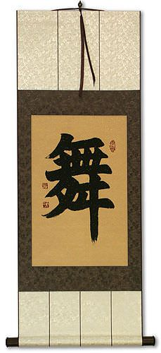 DANCE<br>Japanese Calligraphy Silk Wall Scroll