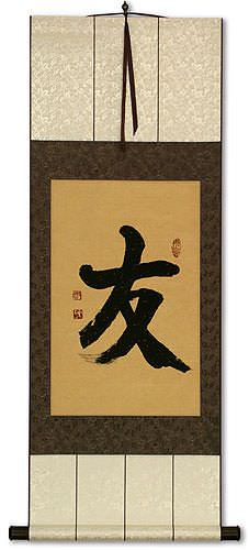 Friendship<br>Chinese Character / Japanese Kanji<br>Silk Wall Scroll