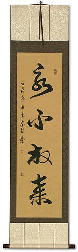 Never Give Up - Chinese Proverb Calligraphy Wall Scroll