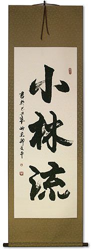 Shorin-Ryu Japanese Kanji Calligraphy Wall Scroll
