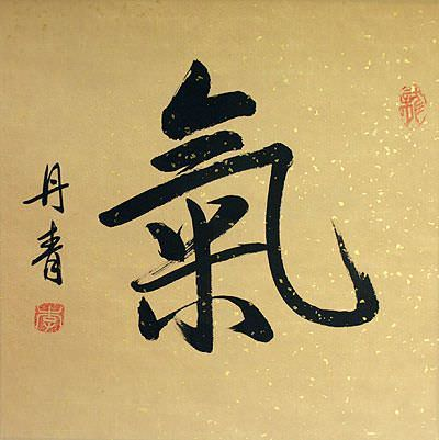 ENERGY - SPIRITUAL ESSENSE Chinese / Japanese Kanji Painting