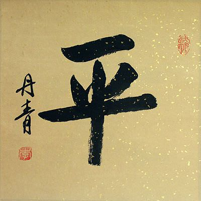 "See how ""Balance / Peace Chinese and Japanese Kanji Calligraphy Painting"" would look after being professionally framed"