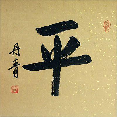 Balance Peace Chinese And Japanese Kanji Calligraphy Painting