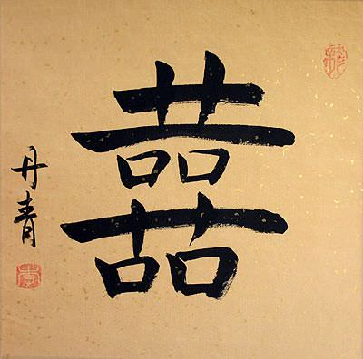 Double Happiness Chinese Character Painting Chinese Character