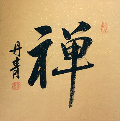 "See how ""CHAN / Meditation - Chinese Character Painting"" would look after being professionally framed"